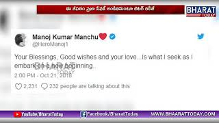 Manchu Manoj Shares An Emotional Letter..