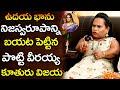Vijaya Shares Sensational Comments On Udaya Bhanu
