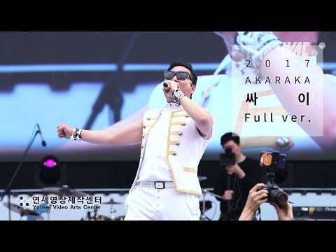 [2017 아카라카] 싸이 - Full ver. [Full HD]