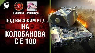На Колобанова с Е 100 - Под высоким КПД №85 - от Evilborsh и Flammingo