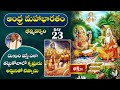 ఆంధ్ర మహాభారతం | Andhra Mahabharatam Day 23 | Sri Garikipati Narasimha Rao | Bhakthi TV