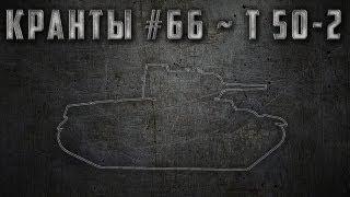 КРАНты #66 ~ Т-50-2 ~ World of Tanks