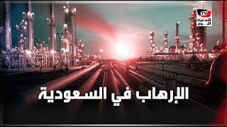 الإرهاب يفجر محطتي نفط في السعودية .. من خلف التفجيرات؟ ...