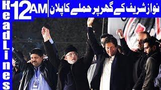 We want to end rule of Sharifia Empire - Tahir ul Qadri - Headlines 12 AM - 18 Jan 2018 - Dunya News