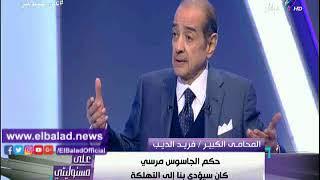 صدى البلد  فريد الديب : القوات المسلحة أوقفت بيع أراضى سيناء خلال ...