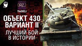 Объект 430 Вариант 2 - Лучший бой в истории №22 - от TheDRZJ