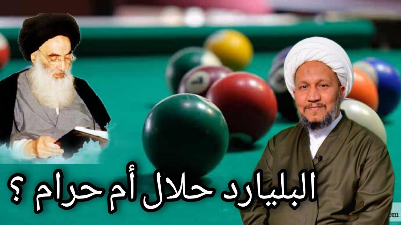 البليارد حلال لو حرام عند السيد السيستاني  ⁉️