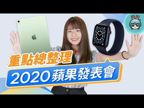 蘋果 2020 發表會新品速報!Apple Watch Series 6 / Apple Watch SE / iPad (第 8 代) / iPad Air (第 4 代) / Apple One