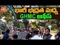 భారీ భద్రత మధ్య GHMC ఆఫీస్ | Police Protection In GHMC Office | GHMC Mayor Ceremony |YOYO TV Channel