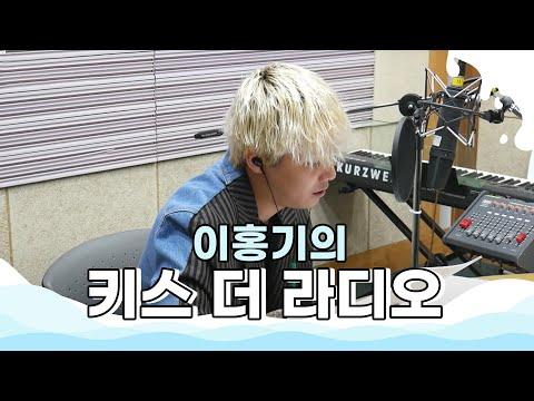 이홍기 '비가 와요' 라이브 LIVE / 170724[이홍기의 키스 더 라디오]