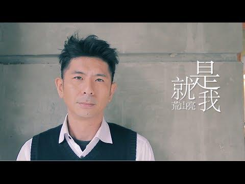 荒山亮『就是我』官方MV (雨後驕陽片尾曲)