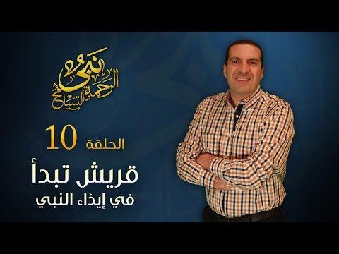 الحلقة العاشرة من برنامج