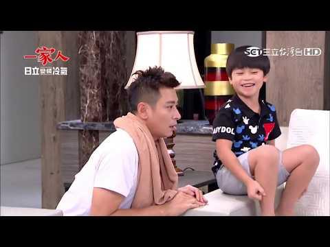 《一家人》曉春片段-cut-35 Part 10 最大隻大象?韓瑜