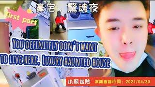 Outdoor Xiaolong恐怖靈異影片|豪宅幽靈鋼琴曲|Ghost Piano in Mansion |送給你都不敢住的豪華別墅|靈異|恐怖|超自然|(第一部分)