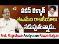 Prof. Nageshwar Analysis on Pawan Kalyan Political Strategies