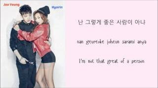 Jooyoung and Hyorin - Erase Lyrics [Han+Rom-Eng]
