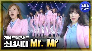 [드림콘서트]  소녀시대(Girls' Generation ) 'Mr. Mr' 브라질 2014 특집