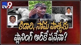 Police suspect Maoist Ramakrishna behind Araku killings..