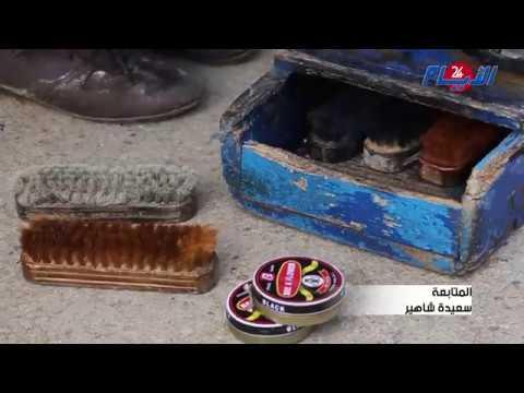 بعد 25 سنة من العمل.. ماسح أحذية يروي قصته المثيرة: عايش ميزان والمشكل فالكرا