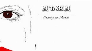 ДЪЖД - Съмърсет Моъм
