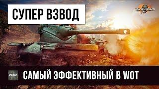САМЫЙ ЭФФЕКТИВНЫЙ ВЗВОД WOT - 15 FRAG 19000 DMG
