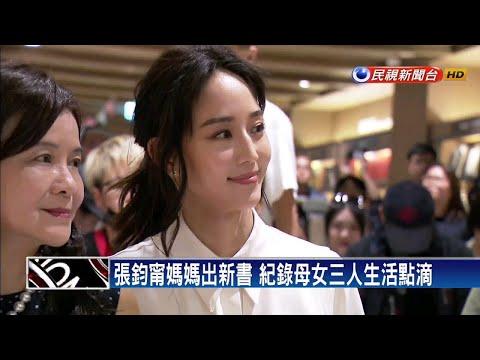 女星張鈞甯有個作家媽媽 母女近來還合拍廣告-民視新聞