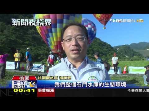 【TVBS】桃園也有!熱氣球嘉年華 石門登場