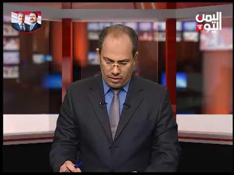 قناة اليمن اليوم - نشرة الثالثة والنصف 08-04-2019
