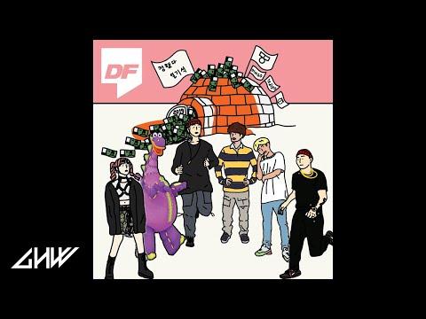 띵 Remix - Jvcki Wai (재키와이), Dbo (디보), HAON (김하온), 스윙스,  키드 밀리 (Kid Milli), SUPERBEE (수퍼비)