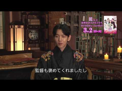 ベクヒョン(EXO) インタビュー映像 3/2 DVD発売「麗<レイ>~花萌ゆる8人の皇子たち~」