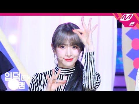 [입덕직캠] 우주소녀 설아 직캠 4K 'La La Love(라 라 러브)' (WJSN SEOL A FanCam) | @MCOUNTDOWN_2019.1.10