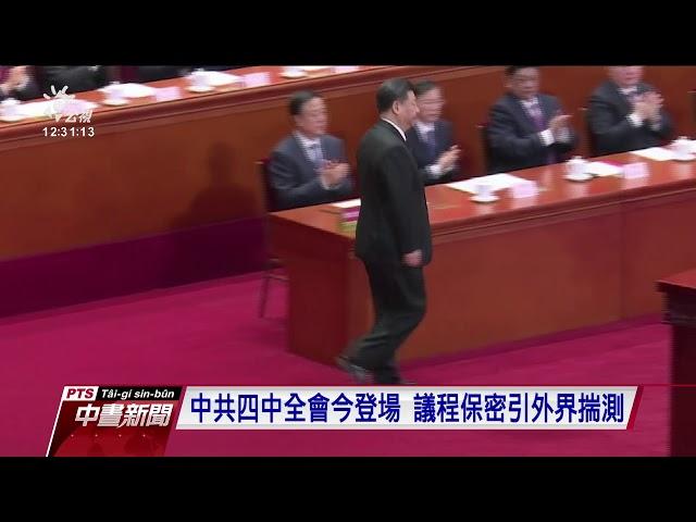 中共四中全會 議程、決策新華社統一發布