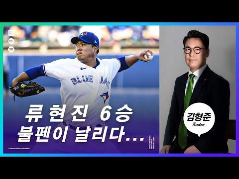 제구 흔들린 류현진, 양키스를 버텨내다   김형준 리뷰