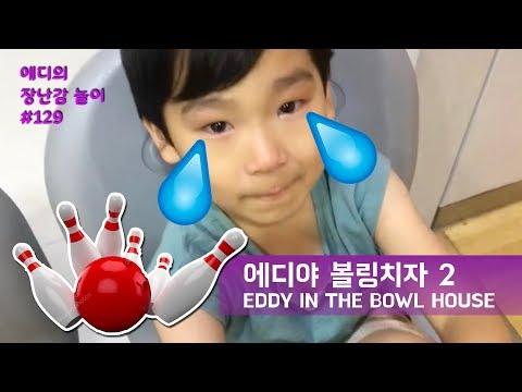 볼링치다 말고 눈물흘린 사연 - 에디야 볼링치자 2 (아빠PD의 복수) - Eddy in the Bowling House - ボーリング : 에디의 장난감 놀이 #129