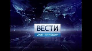 «Итоги недели», эфир от 15 ноября 2020 года (ч.1)
