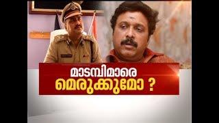 Kerala ADGP Sudesh Kumar removed from post | News Hour 16 June 2018