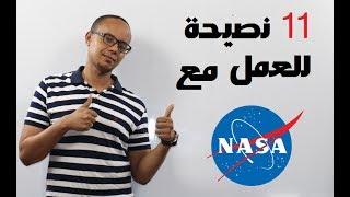 11 نصيحة للالتحاق بوظيفة في وكالة ناسا / ? how to work with nasa ...