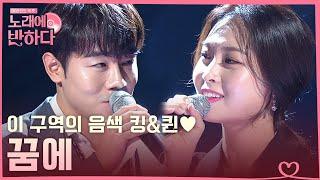 [#노래에반하다] (노래 full ver.) 노반 레전드 무대 손지수X크리스장의 '꿈에' 할 말 잃게 만드는 독보적인 실력! | Love At First Song | #Diggle