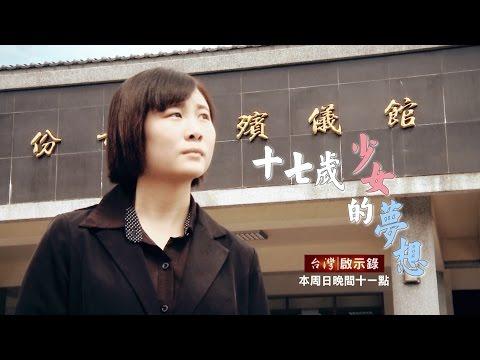 台灣啟示錄 全集20160904 -「17歲少女棄醫生夢,當送行者扛家計」