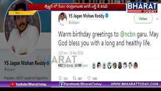YS Jagan Birthday Wishes to CM Chandrababu..