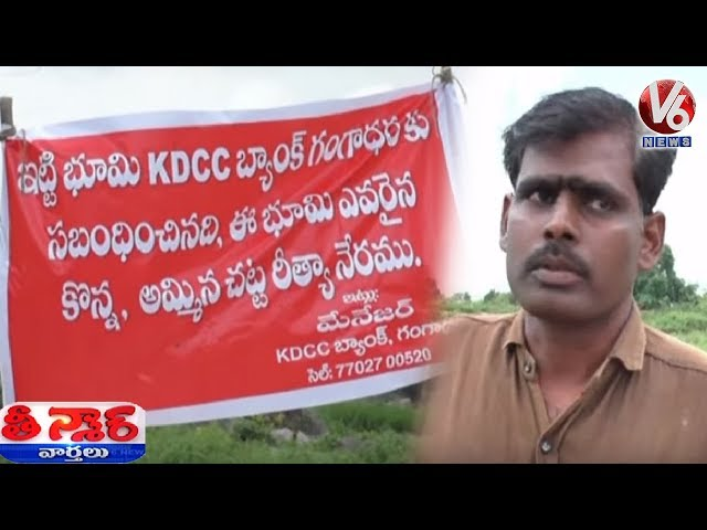 KDCC Bank Grabs Farmers Land Due To Loan | Teenmaar News | V6 Telugu News
