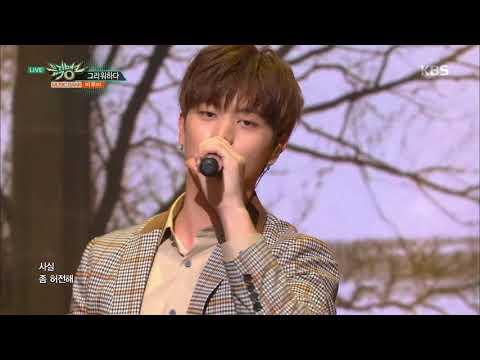 뮤직뱅크 Music Bank - 그리워하다 - 비투비 (Missing you - BTOB).20171020