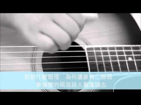 陶喆-自導自演的悲劇(COVER)