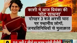 Priyanka Gandhi Vadra to visit PM Narendra Modi's constituency Varanasi today