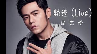 轨迹 (Live) - 周杰伦 2018中国好声音