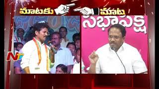 Maataku Maata: Revanth Reddy vs. Lakshma Reddy..