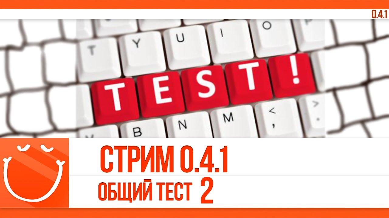 Стрим 0.4.1 общий тест 2