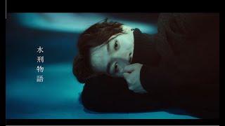 Jer 柳應廷 《水刑物語》 MV - YouTube YouTube 影片