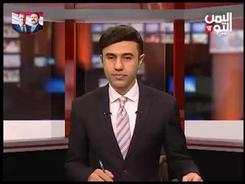 قناة اليمن اليوم - نشرة الثامنة والنصف 16-06-2019