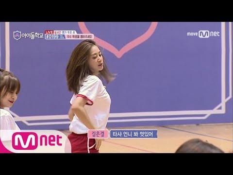 Idol School [1회]터치를 받은 댄스 우등생은? #배은영#나띠#타샤#이새롬@기초실력평가(댄스) 170713 EP.1